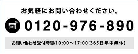0120-976-890