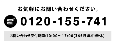 0120-155-741